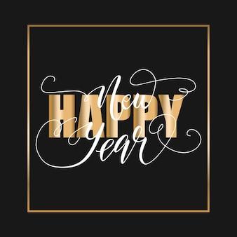 Cartão de feliz ano novo. ilustração vetorial
