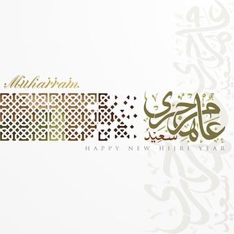 Cartão de feliz ano novo islâmico desenho vetorial de padrão floral islâmico com caligrafia árabe