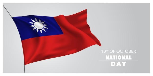 Cartão de feliz dia nacional de taiwan, banner, ilustração vetorial horizontal. elemento de design do feriado de 10 de outubro de taiwan com uma bandeira agitando como um símbolo de independência