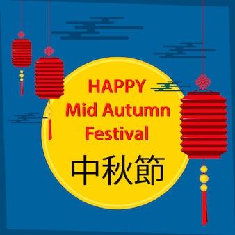Cartão de festival mid autumn festival