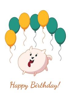 Cartão de filhote de cachorro da pomerânia. feliz aniversário. ilustração vetorial no estilo bonito dos desenhos animados