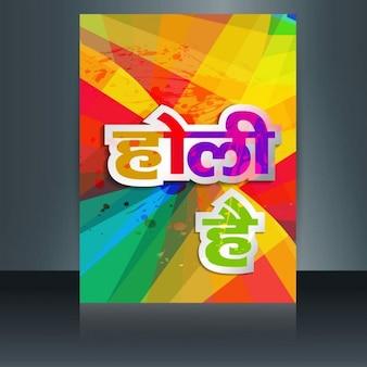 Cartão de holi colorido brilhante