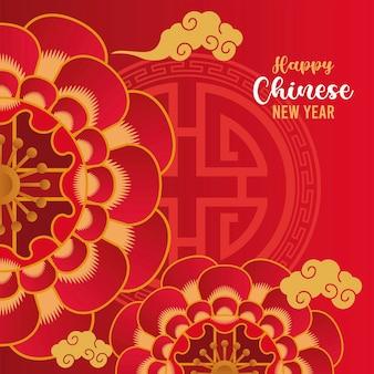 Cartão de letras de feliz ano novo chinês com laços vermelhos e ilustração de nuvens douradas
