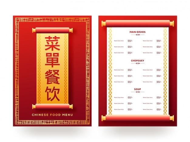 Cartão de menu de comida chinesa.