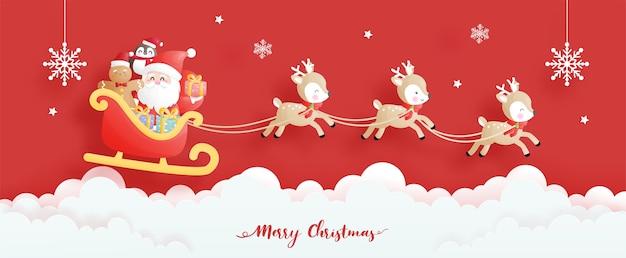 Cartão de natal, celebrações com papai noel e renas em um carrinho, cena de natal para banner em ilustração de estilo de corte de papel.