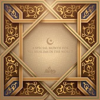 Cartão de ramadã kareem com moldura floral retrô em fundo bege.