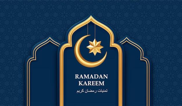 Cartão de ramadan kareem com símbolos realistas 3d dos feriados islâmicos árabes.