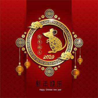 Cartão de saudação do ano novo chinês de 2020 signo do zodíaco com corte de papel