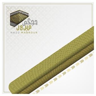 Cartão de saudação hajj mabrour desenho vetorial islâmica com kaaba e caligrafia árabe