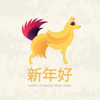 Cartão de vetores festivos do ano novo chinês 2018 design com cão fofo, símbolo do zodíaco de 2018 ano