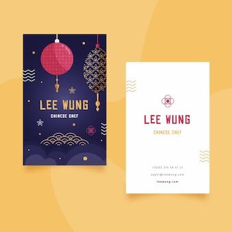 Cartão de visita vertical com elementos chineses