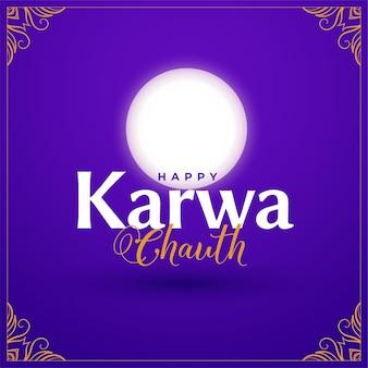 Cartão decorativo de feliz karwa chauth com lua