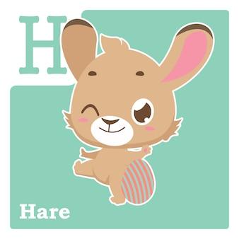 Cartão do alfabeto com letra h