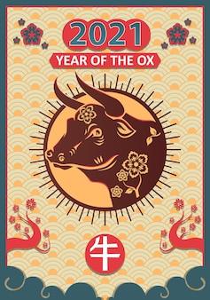 Cartão do ano chinês, ano do boi, cor retrô