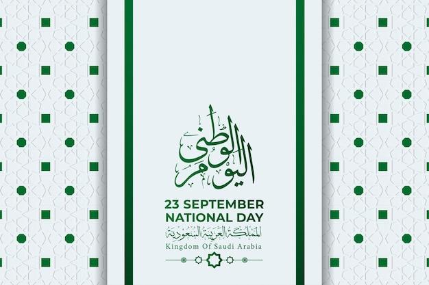 Cartão do dia nacional do reino da arábia saudita com caligrafia e ornamentos. vetor premium