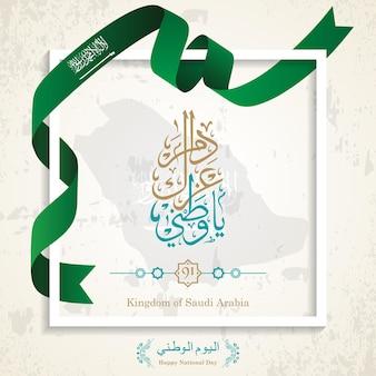 Cartão do dia nacional do reino da arábia saudita em 23 de setembro