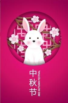 Cartão do festival de meados do outono com coelho fofo no estilo corte de papel