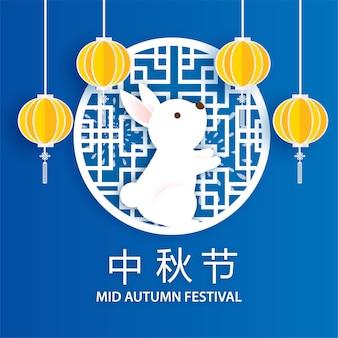 Cartão do festival do meio outono com um coelho fofo. tradução do chinês: festival do meio do outono