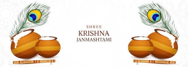 Cartão do festival krishna janmashtami com banner em vasos