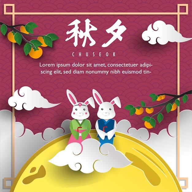 Cartão do papercut do festival do chuseok