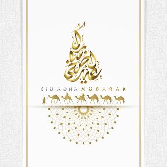 Cartão eid adha mubarak com padrão floral islâmico e caligrafia árabe