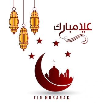 Cartão Eid Mubarak com design elegante