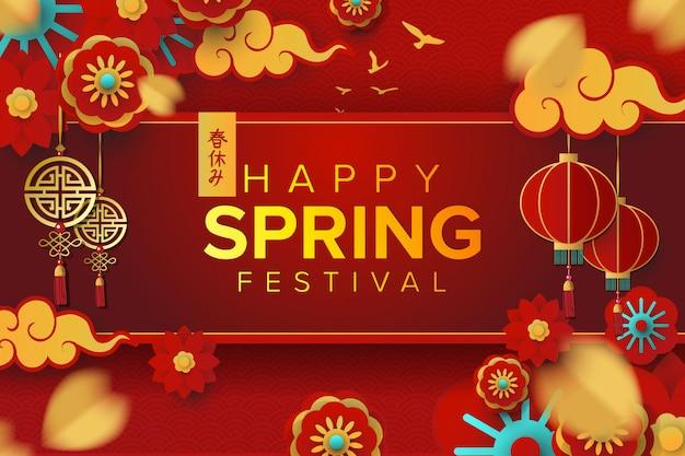 Cartão feliz do festival de primavera