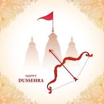 Cartão feliz do festival dussehra