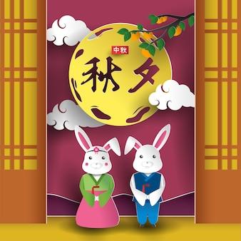 Cartão feliz do papercut do chuseok