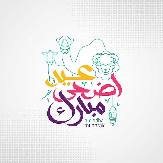 Cartão feliz eid adha mubarak caligrafia árabe