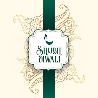 Cartão festival feliz shubh diwali indiano