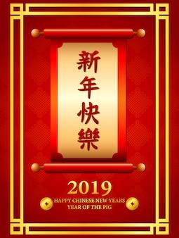 Cartão festivo de ano novo chinês com rolagem e caligrafia chinesa