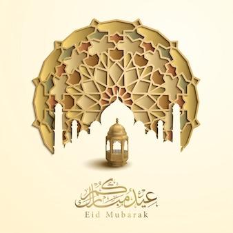 Cartão islâmico de eid mubarak