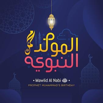 Cartão islâmico de mawlid al nabi