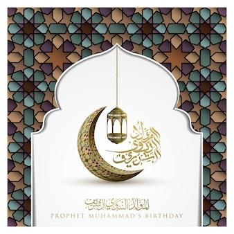 Cartão mawlid al nabi com lanterna, lua e caligrafia árabe