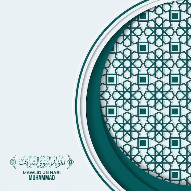 Cartão mawlid al nabi muhammad com caligrafia e ornamento de vetor premium