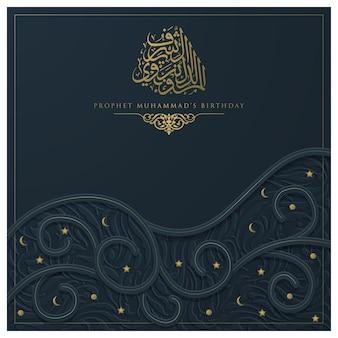 Cartão mawlid alnabi desenho vetorial de padrão floral islâmico com uma bela caligrafia árabe