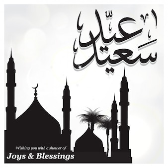 Cartão ramadam com mesquita silhueta