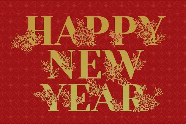 Cartaz de feliz ano novo com personagens dourados e decorações florais