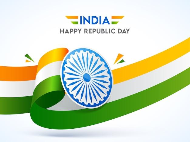 Cartaz de feliz dia da república da índia com roda de ashoka e fita ondulada tricolor em fundo branco.