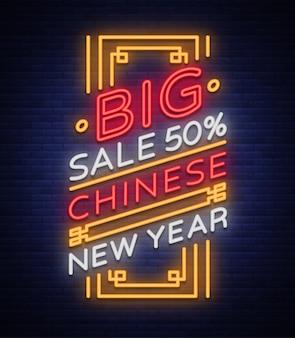 Cartaz de vendas do ano novo chinês em estilo neon