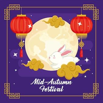 Cartaz do festival do meio do outono