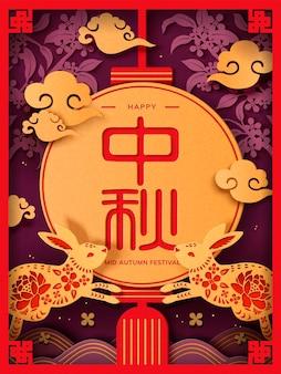 Cartaz do mid autumn festival em papel arte com seu nome chinês em uma grande lanterna redonda, coelhos e elementos de design osmanthus