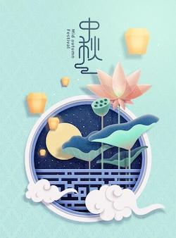 Cartaz estético do festival do meio do outono com arte em papel de lótus e lanternas do céu em fundo azul claro, nome do feriado escrito em palavras chinesas
