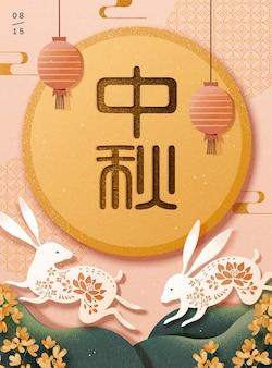 Cartaz feliz do festival do meio do outono com o coelho de papel e a lua cheia, o nome do feriado escrito em palavras chinesas