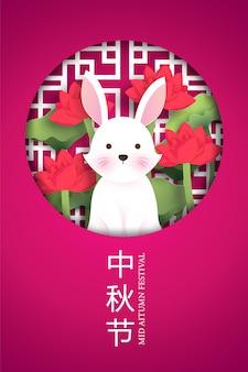 Cartaz mid autumn festival com coelho fofo e lotus em estilo de corte de papel. tradução chinesa: mid autumn festival