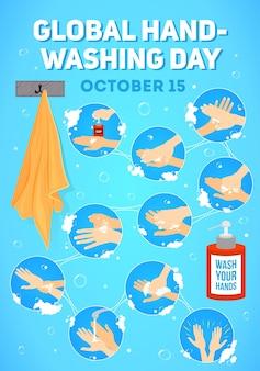 Cartaz para o dia mundial da lavagem das mãos. infográfico. instruções médicas para lavar as mãos. frasco de sabonete e toalha. ícones lisos do vetor.