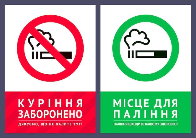 Cartaz proibido fumar e etiqueta área para fumantes, ilustração vetorial no idioma ucraniano