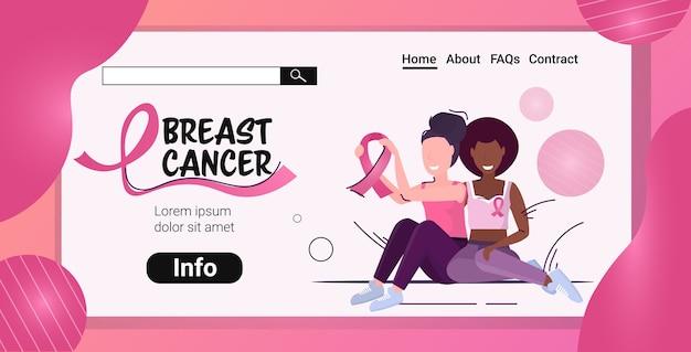Casal de mulheres no dia do câncer de mama com fita rosa sentado em pose de lótus, consciência de doenças e conceito de prevenção