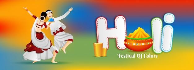 Celebração de holi.